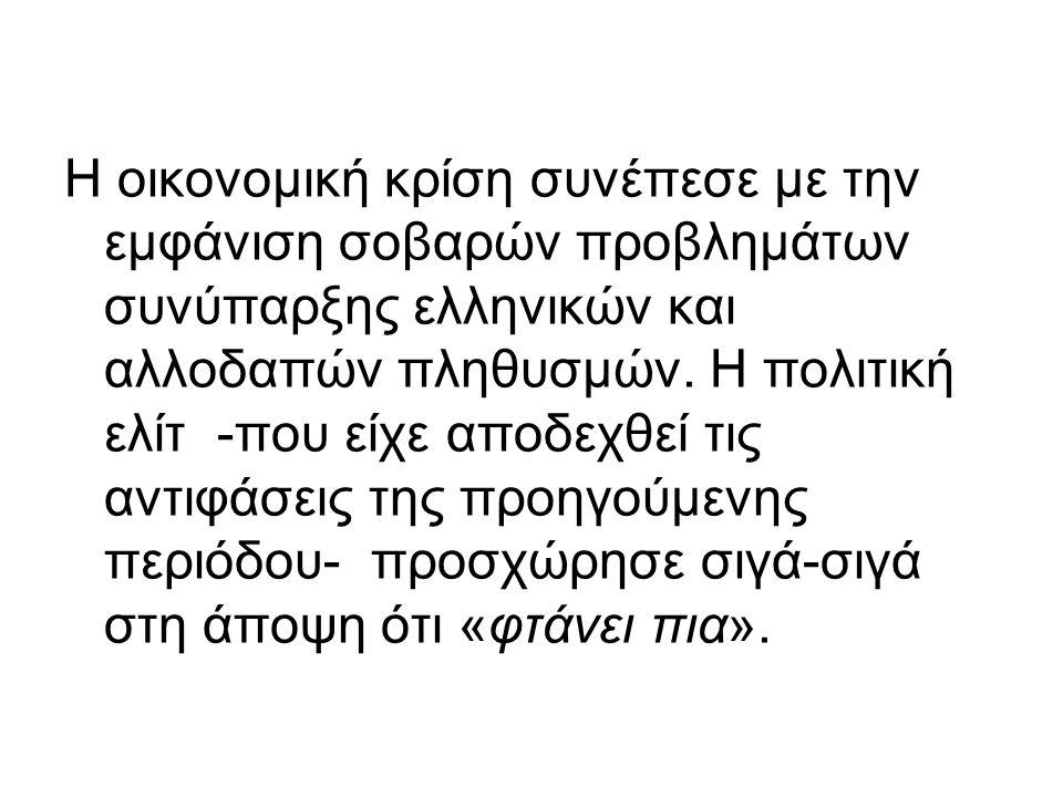 Η οικονομική κρίση συνέπεσε με την εμφάνιση σοβαρών προβλημάτων συνύπαρξης ελληνικών και αλλοδαπών πληθυσμών.