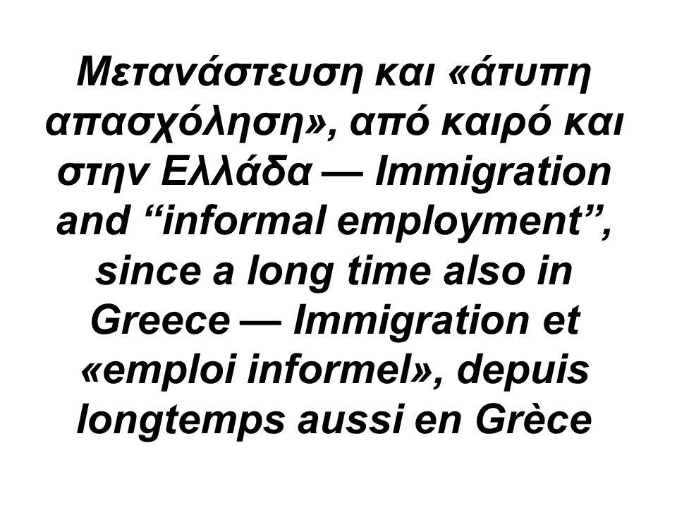 Μετανάστευση και «άτυπη απασχόληση», από καιρό και στην Ελλάδα — Immigration and informal employment , since a long time also in Greece — Immigration et «emploi informel», depuis longtemps aussi en Grèce