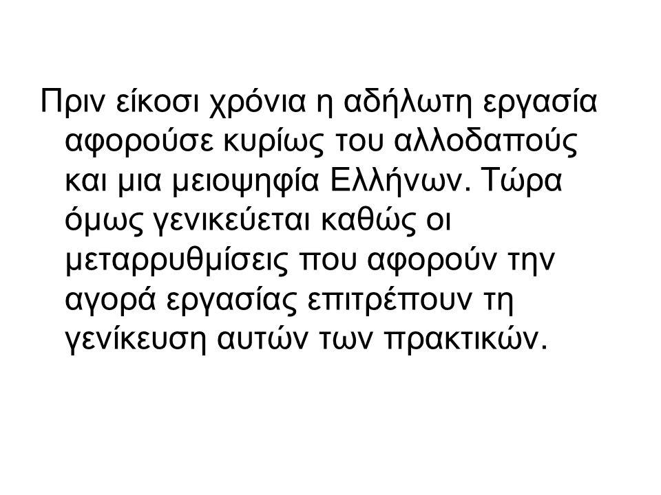 Πριν είκοσι χρόνια η αδήλωτη εργασία αφορούσε κυρίως του αλλοδαπούς και μια μειοψηφία Ελλήνων.