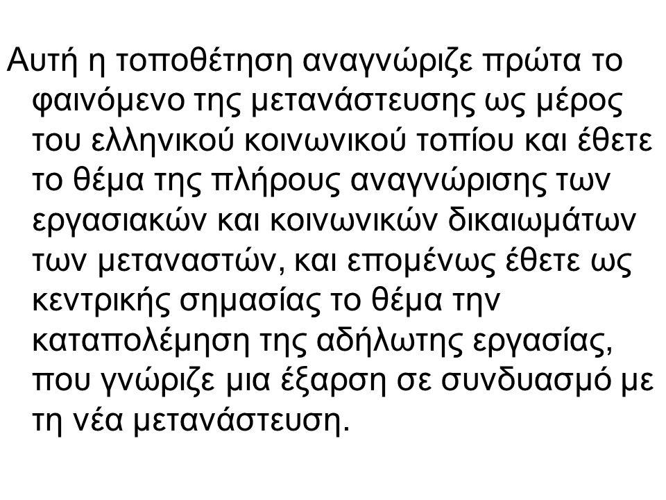 Αυτή η τοποθέτηση αναγνώριζε πρώτα το φαινόμενο της μετανάστευσης ως μέρος του ελληνικού κοινωνικού τοπίου και έθετε το θέμα της πλήρους αναγνώρισης των εργασιακών και κοινωνικών δικαιωμάτων των μεταναστών, και επομένως έθετε ως κεντρικής σημασίας το θέμα την καταπολέμηση της αδήλωτης εργασίας, που γνώριζε μια έξαρση σε συνδυασμό με τη νέα μετανάστευση.