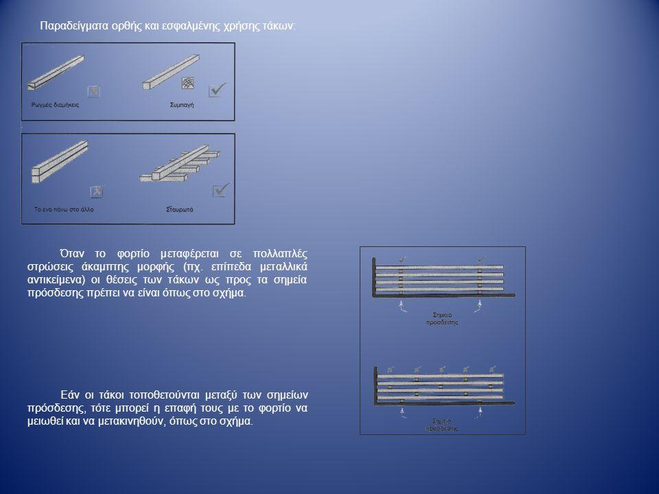 Παραδείγματα ορθής και εσφαλμένης χρήσης τάκων: Όταν το φορτίο μεταφέρεται σε πολλαπλές στρώσεις άκαμπτης μορφής (πχ. επίπεδα μεταλλικά αντικείμενα) ο