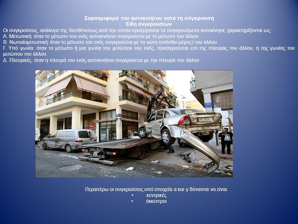 Συμπεριφορά του αυτοκινήτου κατά τη σύγκρουση Είδη συγκρούσεων Οι συγκρούσεις, ανάλογα της διευθύνσεως από την οποία προέρχονται τα συγκρουόμενα αυτοκίνητα, χαρακτηρίζονται ως: Α.