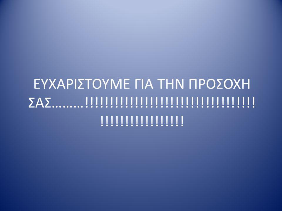 ΕΥΧΑΡΙΣΤΟΥΜΕ ΓΙΑ ΤΗΝ ΠΡΟΣΟΧΗ ΣΑΣ………!!!!!!!!!!!!!!!!!!!!!!!!!!!!!!!!!! !!!!!!!!!!!!!!!!!