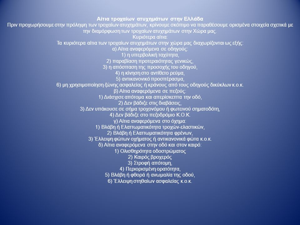 Αίτια τροχαίων ατυχημάτων στην Ελλάδα Πριν προχωρήσουμε στην πρόληψη των τροχαίων ατυχημάτων, κρίνουμε σκόπιμο να παραθέσουμε ορισμένα στοιχεία σχετικ