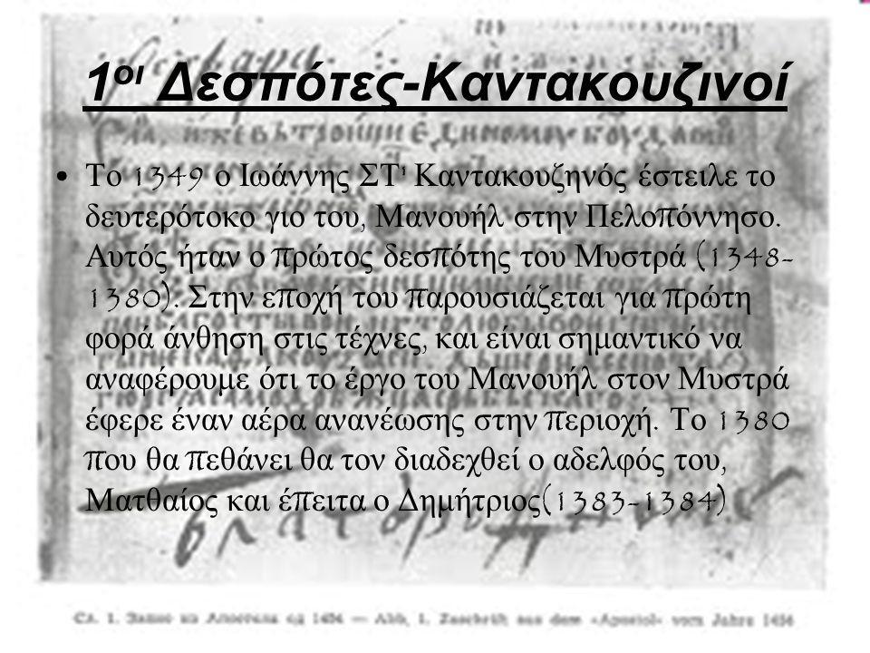 1 οι Δεσπότες-Καντακουζινοί • Το 1349 ο Ιωάννης ΣΤ Καντακουζηνός έστειλε το δευτερότοκο γιο του, Μανουήλ στην Πελο π όννησο.