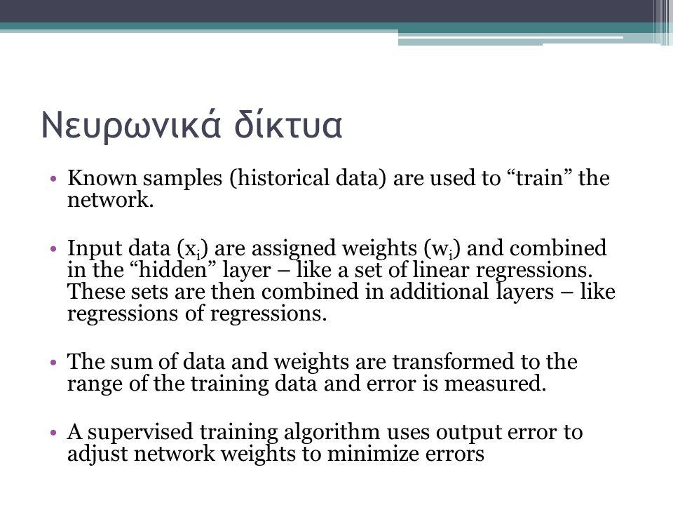 """Νευρωνικά δίκτυα •Known samples (historical data) are used to """"train"""" the network. •Input data (x i ) are assigned weights (w i ) and combined in the"""
