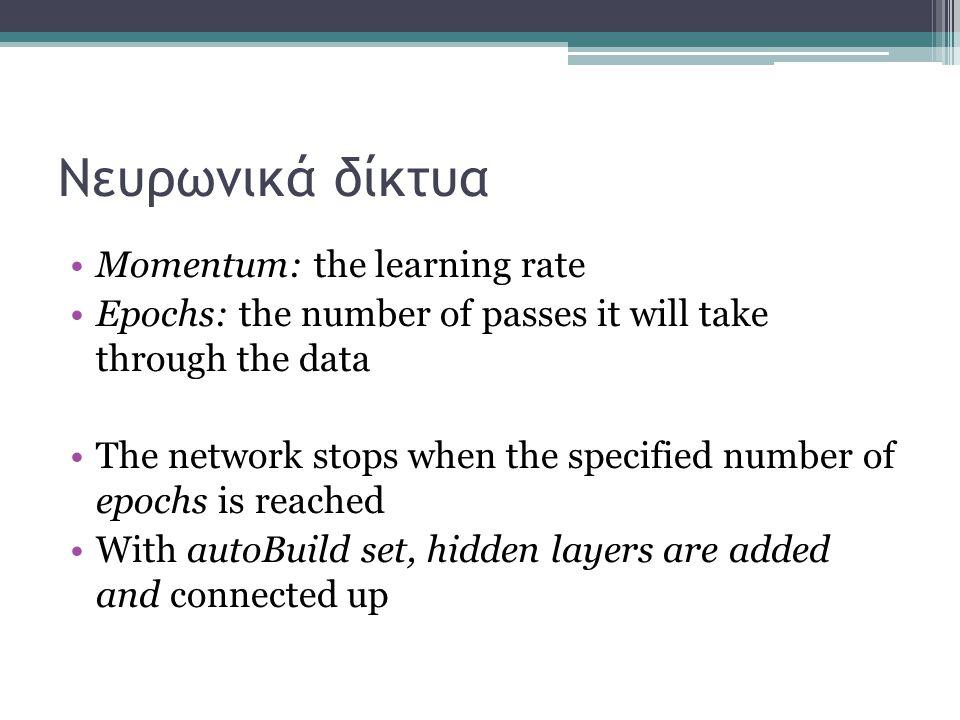 Νευρωνικά δίκτυα •Momentum: the learning rate •Epochs: the number of passes it will take through the data •The network stops when the specified number