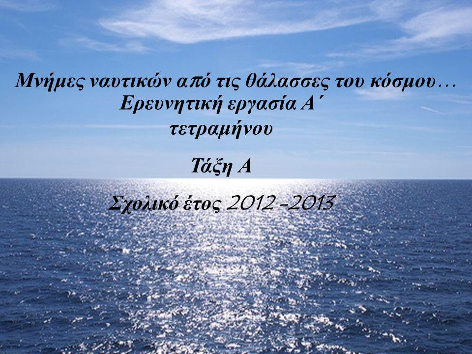 Ο ναύτης … μικρός μέσα στην α π εραντοσύνη Οι θάλασσές του δεν είναι οι θάλασσες των τουριστικών φυλλαδίων.
