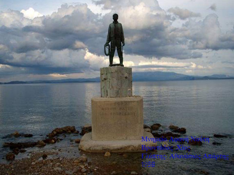 Στο Βροντάδο και στα Καρδάμυλα ο ναυτικός και η οικογένειά του κατέχουν ξεχωριστή θέση.