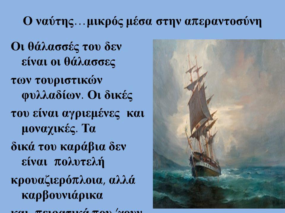 Οι ναύτες του Τσαρούχη ….