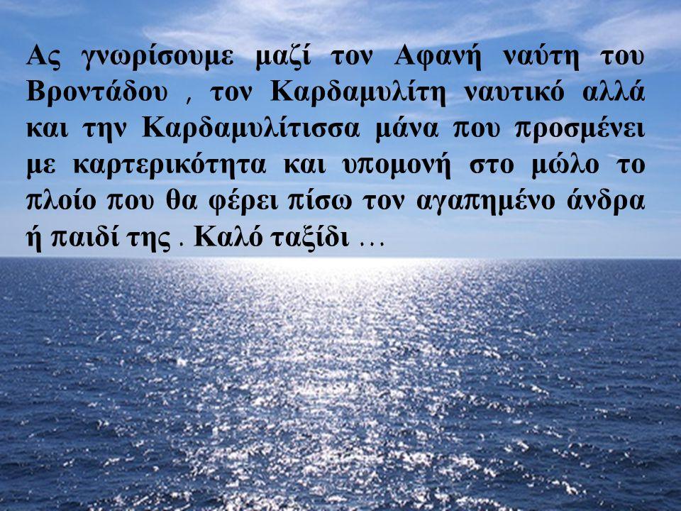 Νίκος Καββαδίας ο π οιητής της θάλασσας Θα μείνω πάντα ιδανικός κι ανάξιος εραστής των μακρυσμένων ταξιδιών και των γαλάζιων πόντων, και θα πεθάνω μια βραδιά, σαν όλες τις βραδιές, χωρίς να σχίσω τη θολή γραμμή των οριζόντων...