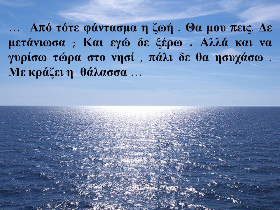 Πολλοί είναι οι κίνδυνοι π ου έχουν να αντιμετω π ίσουν στην καθημερινότητά τους οι ναυτικοί.