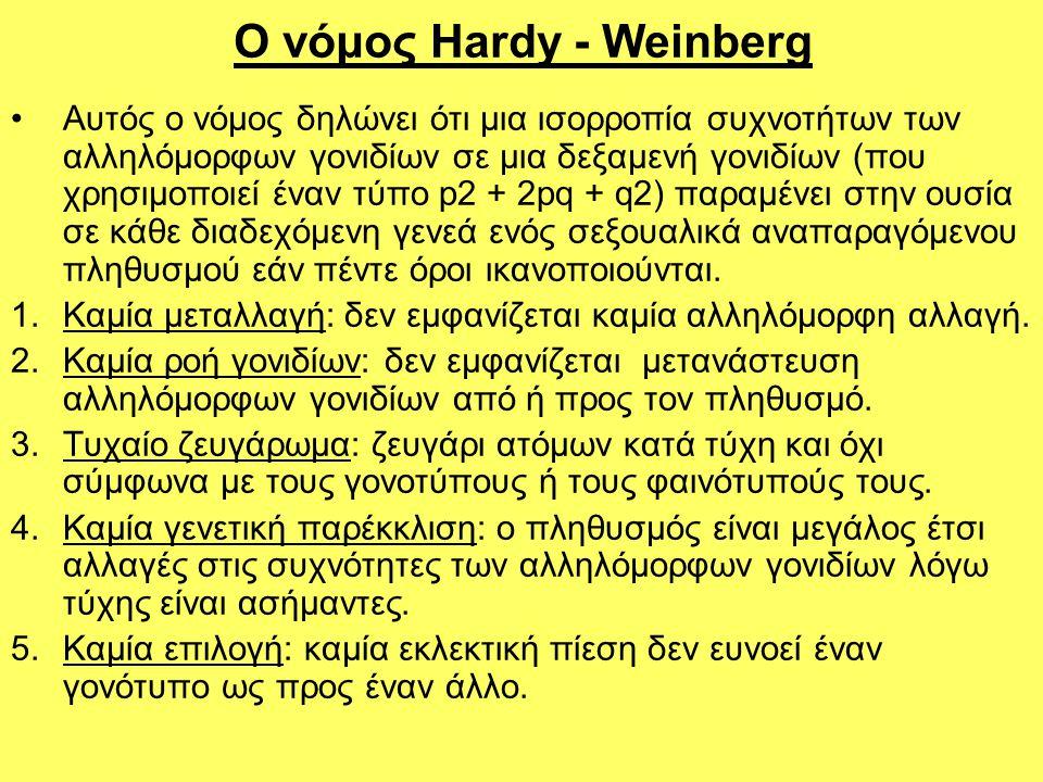 Ο νόμος Hardy - Weinberg •Αυτός ο νόμος δηλώνει ότι μια ισορροπία συχνοτήτων των αλληλόμορφων γονιδίων σε μια δεξαμενή γονιδίων (που χρησιμοποιεί έναν