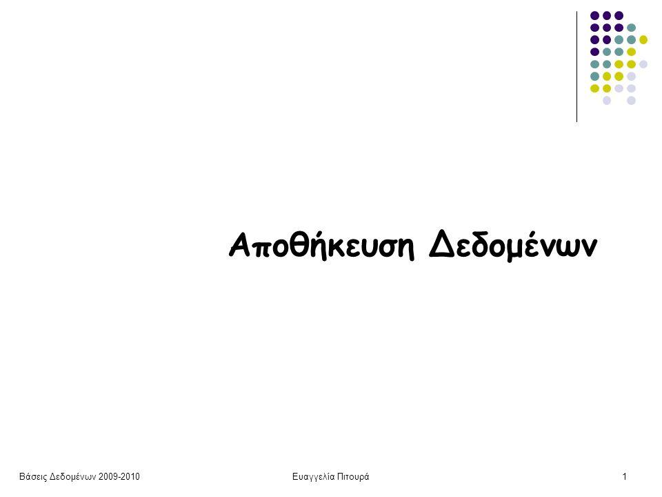 Βάσεις Δεδομένων 2009-2010Ευαγγελία Πιτουρά1 Αποθήκευση Δεδομένων