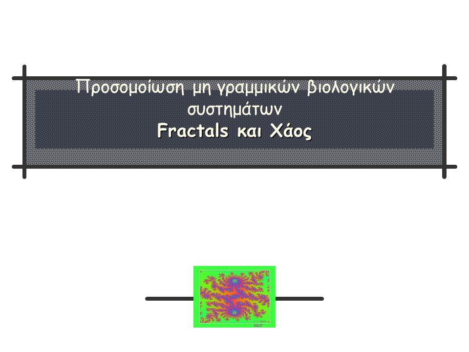 Fractals και Χάος Προσομοίωση μη γραμμικών βιολογικών συστημάτων Fractals και Χάος