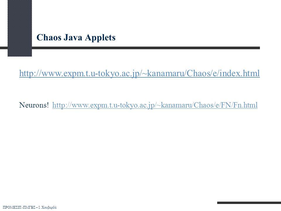 ΠΡΟΜΕΣΙΠ -ΠΜΓΒΣ – Ι. Χουβαρδά http://www.expm.t.u-tokyo.ac.jp/~kanamaru/Chaos/e/index.html Neurons! http://www.expm.t.u-tokyo.ac.jp/~kanamaru/Chaos/e/
