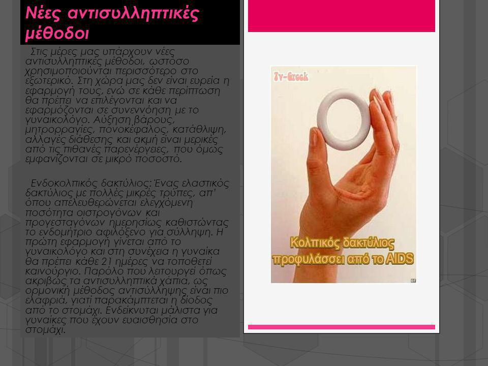 Αντρικό προφυλακτικό Είναι μια λεπτή μεμβράνη που φοριέται στο πέος εμποδίζοντας την είσοδο των σπερματοζωαρίων στη μήτρα. Αποτελεσματικότητα: 80-98%