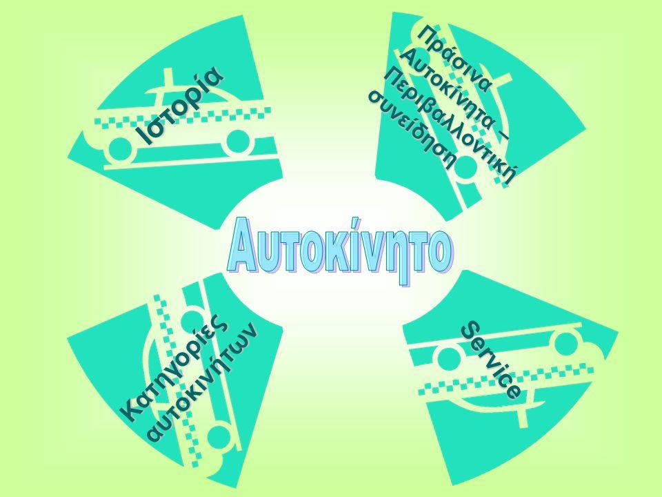 Ιστορία Πράσινα Αυτοκίνητα – Περιβαλλοντική συνείδηση Κατηγορίες αυτοκινήτων Service