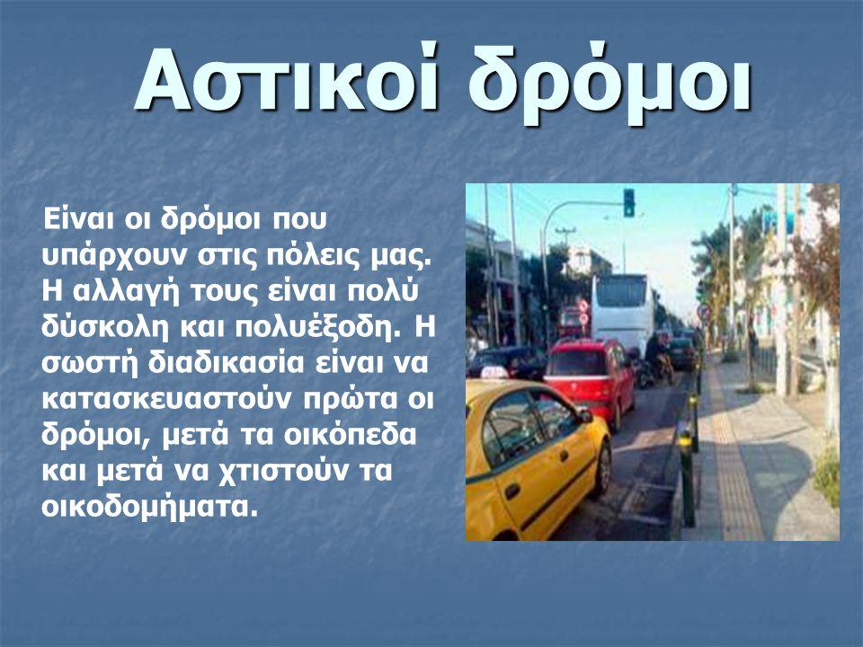 Αστικοί δρόμοι Αστικοί δρόμοι Είναι οι δρόμοι που υπάρχουν στις πόλεις μας. Η αλλαγή τους είναι πολύ δύσκολη και πολυέξοδη. Η σωστή διαδικασία είναι ν