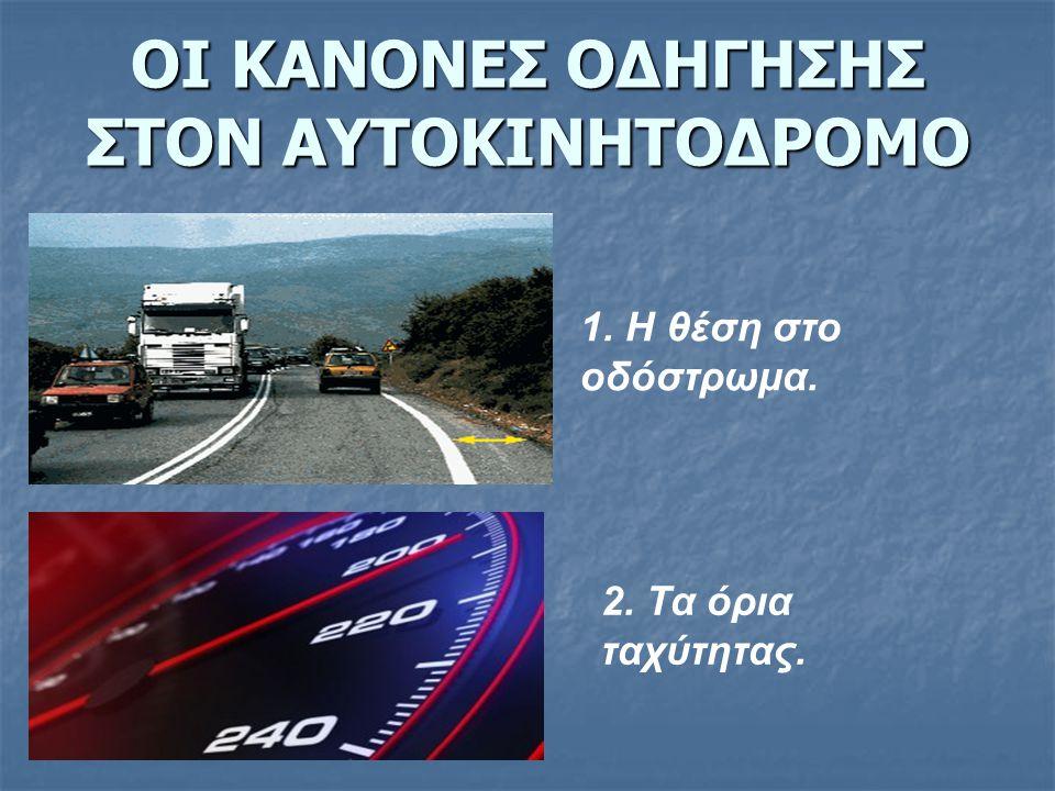 ΟΙ ΚΑΝΟΝΕΣ ΟΔΗΓΗΣΗΣ ΣΤΟΝ ΑΥΤΟΚΙΝΗΤΟΔΡΟΜΟ 1. Η θέση στο οδόστρωμα. 2. Τα όρια ταχύτητας.