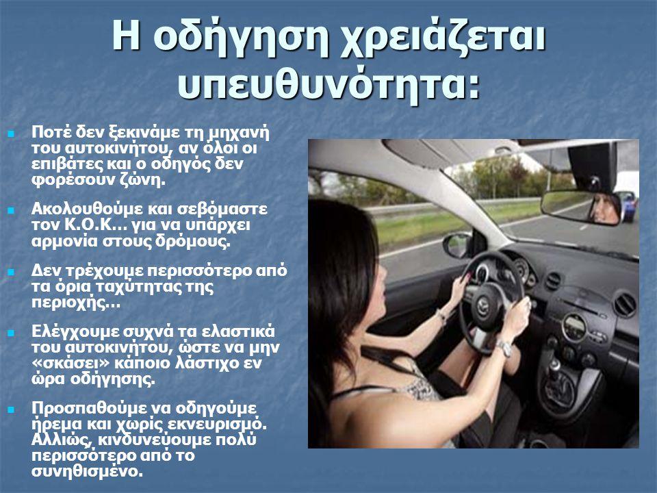 Η οδήγηση χρειάζεται υπευθυνότητα:   Ποτέ δεν ξεκινάμε τη μηχανή του αυτοκινήτου, αν όλοι οι επιβάτες και ο οδηγός δεν φορέσουν ζώνη.   Ακολουθούμ
