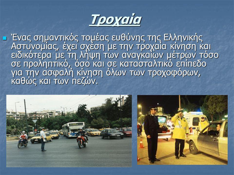 Τροχαία  Ένας σημαντικός τομέας ευθύνης της Ελληνικής Αστυνομίας, έχει σχέση με την τροχαία κίνηση και ειδικότερα με τη λήψη των αναγκαίων μέτρων τόσ