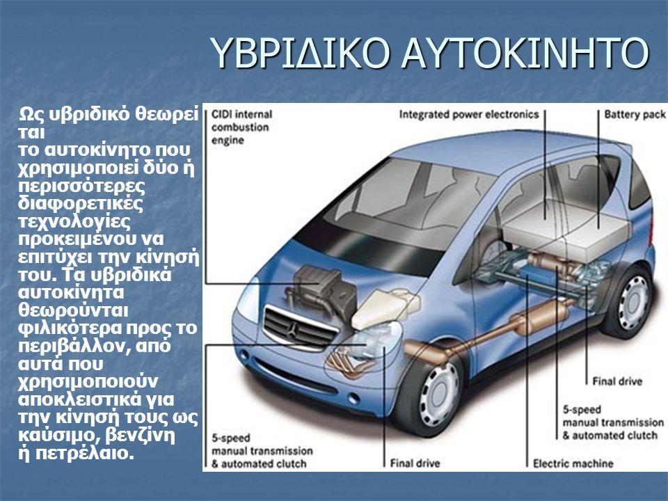 Ως υβριδικό θεωρεί ται το αυτοκίνητο που χρησιμοποιεί δύο ή περισσότερες διαφορετικές τεχνολογίες προκειμένου να επιτύχει την κίνησή του. Τα υβριδικά