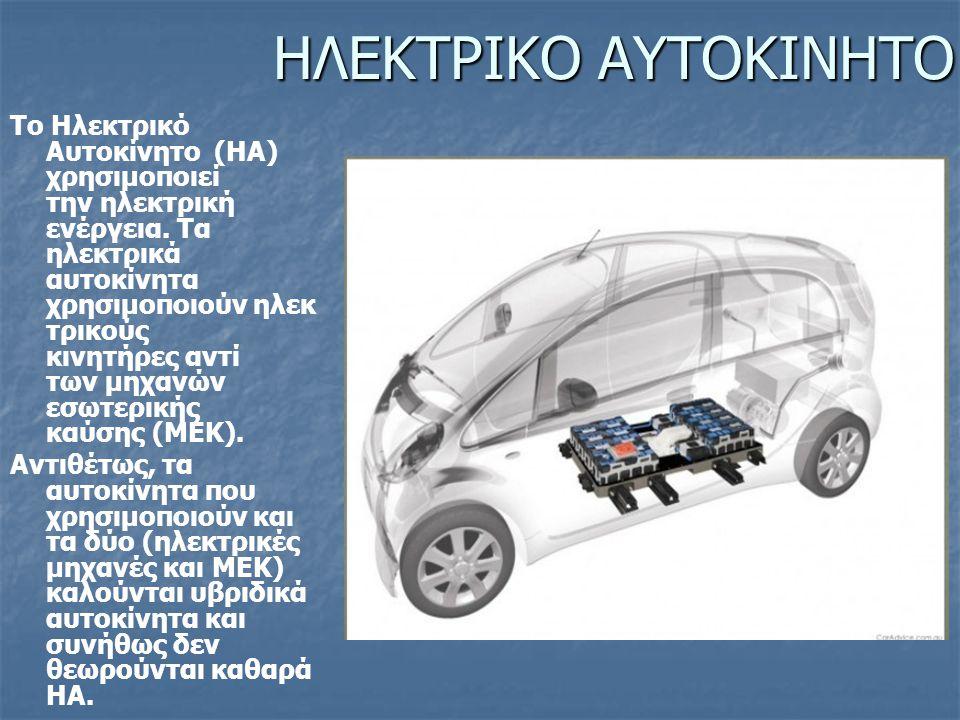Το Ηλεκτρικό Αυτοκίνητο (HΑ) χρησιμοποιεί την ηλεκτρική ενέργεια. Τα ηλεκτρικά αυτοκίνητα χρησιμοποιούν ηλεκ τρικούς κινητήρες αντί των μηχανών εσωτερ