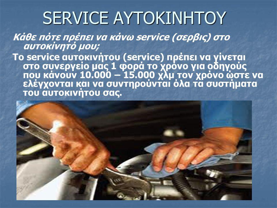 Service of a car Περιλαμβάνει: •αλλαγή λαδιών και αντικατάστασή, •αλλαγή φίλτρου αέρος, φίλτρου βενζίνης, λαδιού και καμπίνας, μπουζί και τοποθέτηση καθαριστικού παρμπρίζ.