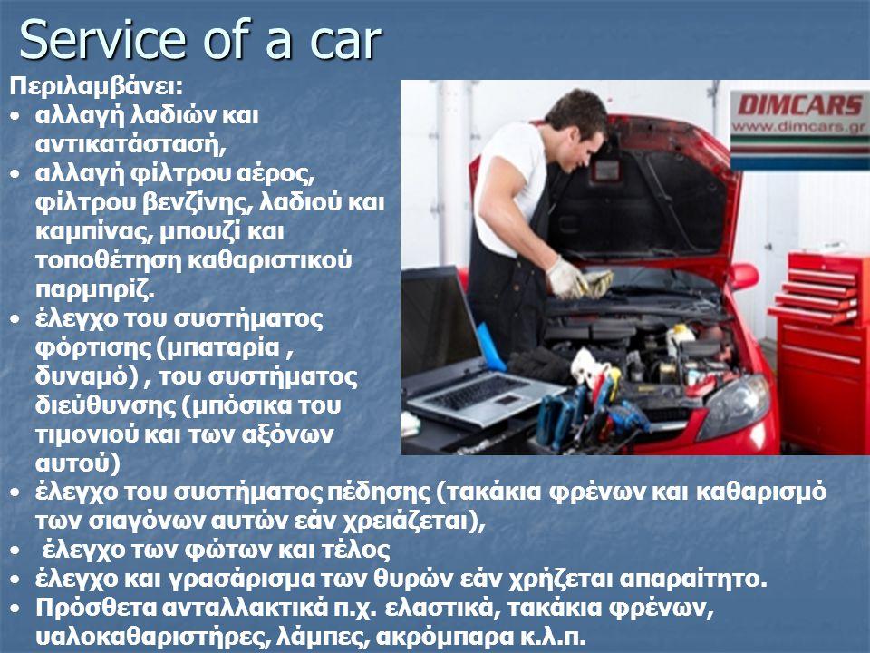 Service of a car Περιλαμβάνει: •αλλαγή λαδιών και αντικατάστασή, •αλλαγή φίλτρου αέρος, φίλτρου βενζίνης, λαδιού και καμπίνας, μπουζί και τοποθέτηση κ