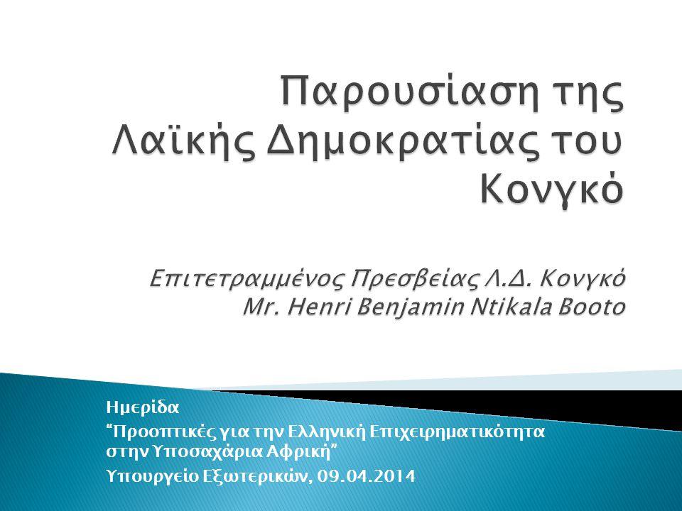 Ημερίδα Προοπτικές για την Ελληνική Επιχειρηματικότητα στην Υποσαχάρια Αφρική Υπουργείο Εξωτερικών, 09.04.2014