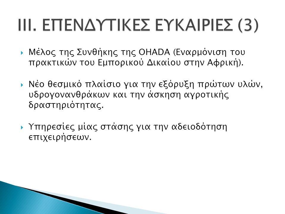  Έως το 1973, Έλληνες και Πορτογάλοι ήταν οι στρατηγικοί οικονομικοί εταίροι της χώρας, με πολλές υπογεγραμμένες Συμφωνίες Οικονομικής Συνεργασίας, και σημαντικές εμπορικές συναλλαγές  Εξαιτίας πολιτικής εθνικοποιήσεων, οι Έλληνες Επιχειρηματίες εγκατέλειψαν μαζικά την χώρα.