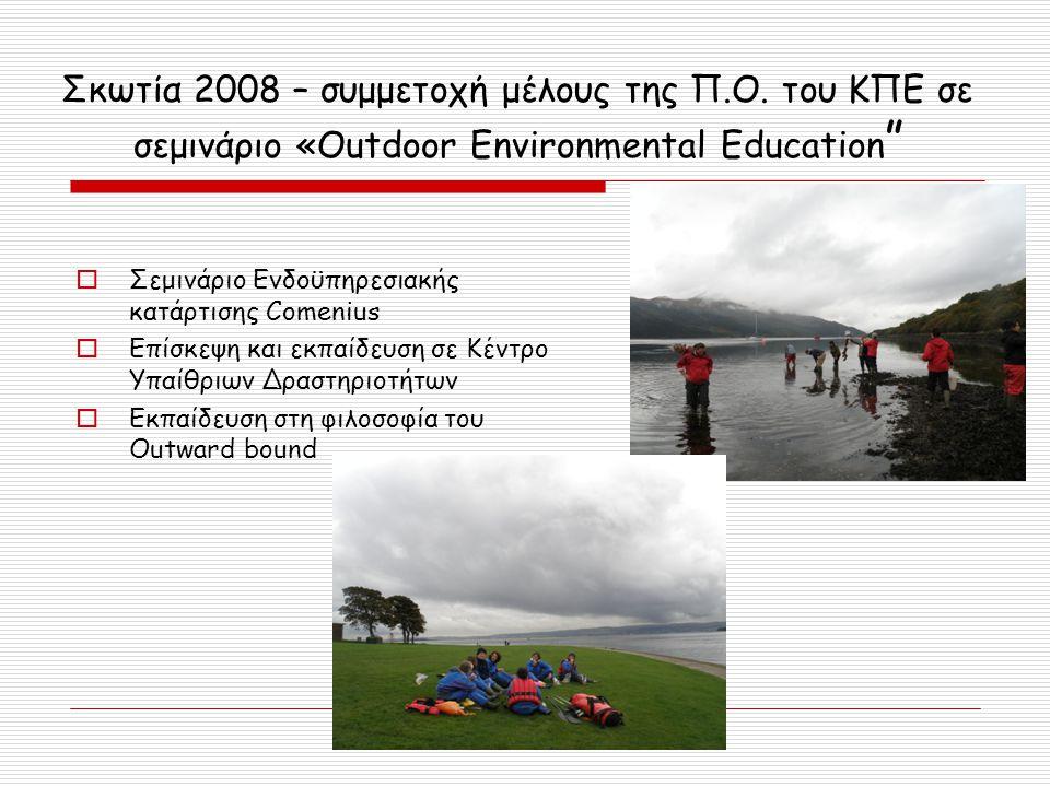"""Σκωτία 2008 – συμμετοχή μέλους της Π.Ο. του ΚΠΕ σε σεμινάριο «Οutdoor Environmental Education """"  Σεμινάριο Ενδοϋπηρεσιακής κατάρτισης Comenius  Επίσ"""