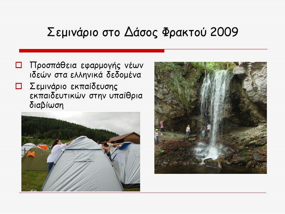 Σεμινάριο στο Δάσος Φρακτού 2009  Προσπάθεια εφαρμογής νέων ιδεών στα ελληνικά δεδομένα  Σεμινάριο εκπαίδευσης εκπαιδευτικών στην υπαίθρια διαβίωση