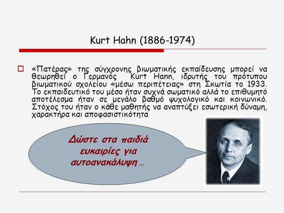 Kurt Hahn (1886-1974)  «Πατέρας» της σύγχρονης βιωματικής εκπαίδευσης μπορεί να θεωρηθεί ο Γερμανός Kurt Hann, ιδρυτής του πρότυπου βιωματικού σχολεί