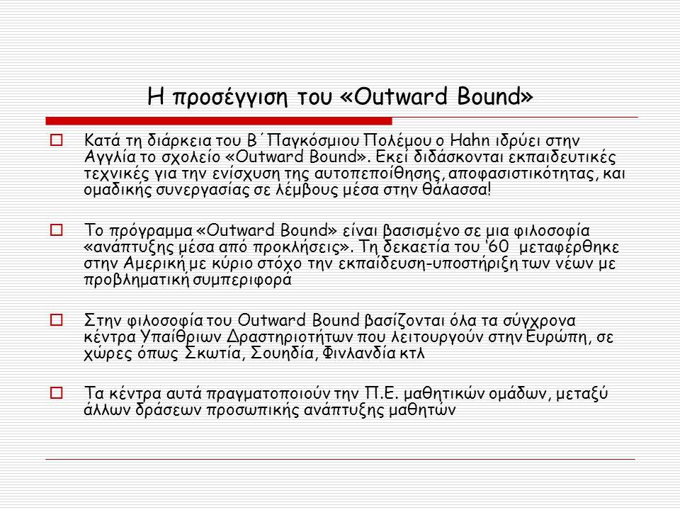 Η προσέγγιση του «Outward Bound»  Κατά τη διάρκεια του Β΄Παγκόσμιου Πολέμου ο Hahn ιδρύει στην Αγγλία το σχολείο «Outward Bound». Εκεί διδάσκονται εκ