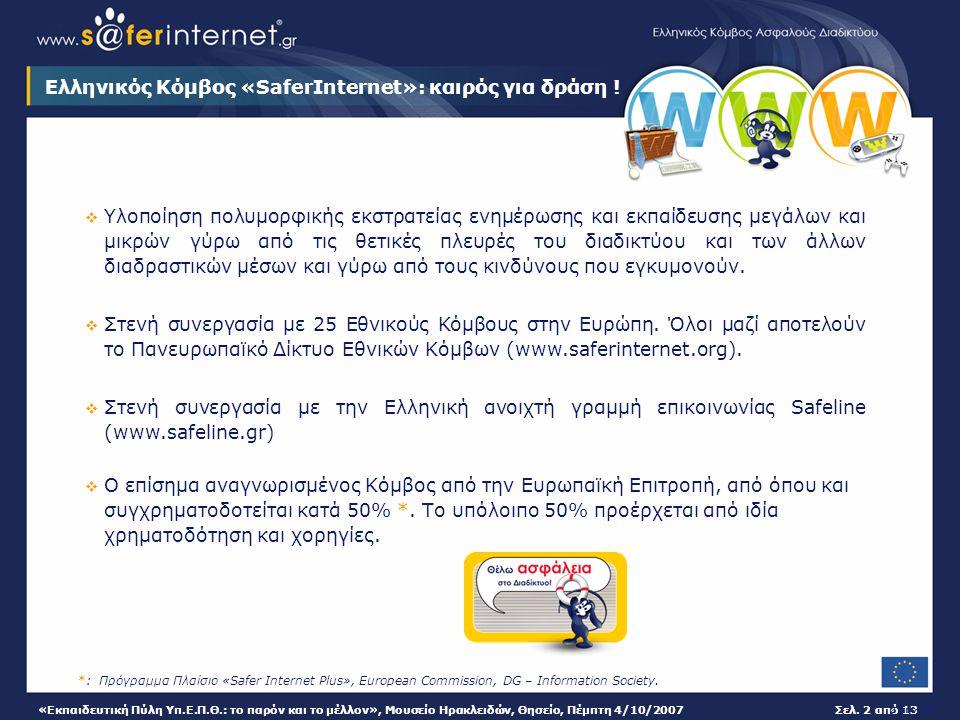 «Εκπαιδευτική Πύλη Υπ.Ε.Π.Θ.: το παρόν και το μέλλον», Μουσείο Ηρακλειδών, Θησείο, Πέμπτη 4/10/2007 Σελ. 2 από 13 2 από 18 *: Πρόγραμμα Πλαίσιο «Safer