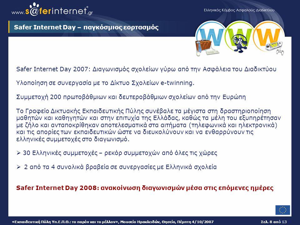 «Εκπαιδευτική Πύλη Υπ.Ε.Π.Θ.: το παρόν και το μέλλον», Μουσείο Ηρακλειδών, Θησείο, Πέμπτη 4/10/2007 Σελ. 8 από 13 8 από 18 Safer Internet Day – παγκόσ