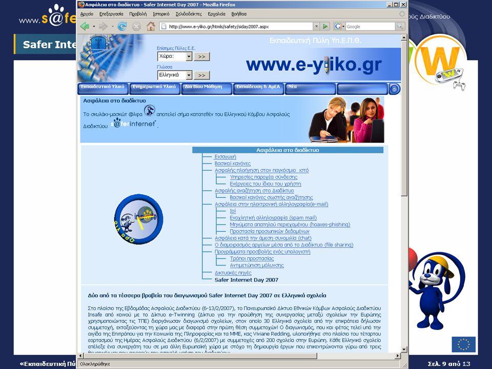 «Εκπαιδευτική Πύλη Υπ.Ε.Π.Θ.: το παρόν και το μέλλον», Μουσείο Ηρακλειδών, Θησείο, Πέμπτη 4/10/2007 Σελ. 9 από 13 9 από 18 Safer Internet Day – παγκόσ