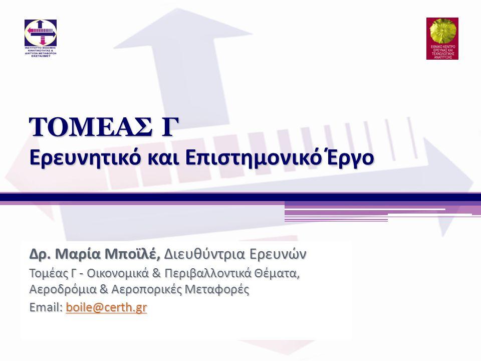 Δρ. Μαρία Μποϊλέ, Διευθύντρια Ερευνών Τομέας Γ - Οικονομικά & Περιβαλλοντικά Θέματα, Αεροδρόμια & Αεροπορικές Μεταφορές Email: boile@certh.gr boile@ce