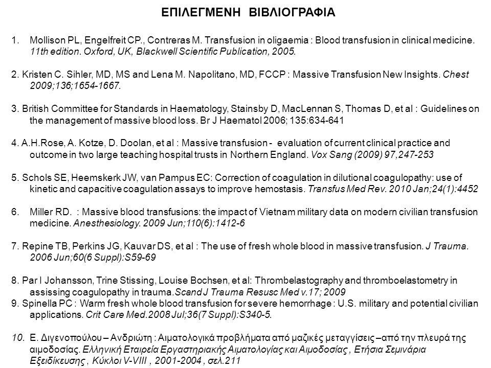 ΕΠΙΛΕΓΜΕΝΗ ΒΙΒΛΙΟΓΡΑΦΙΑ 1.Mollison PL, Engelfreit CP., Contreras M. Transfusion in oligaemia : Blood transfusion in clinical medicine. 11th edition. O