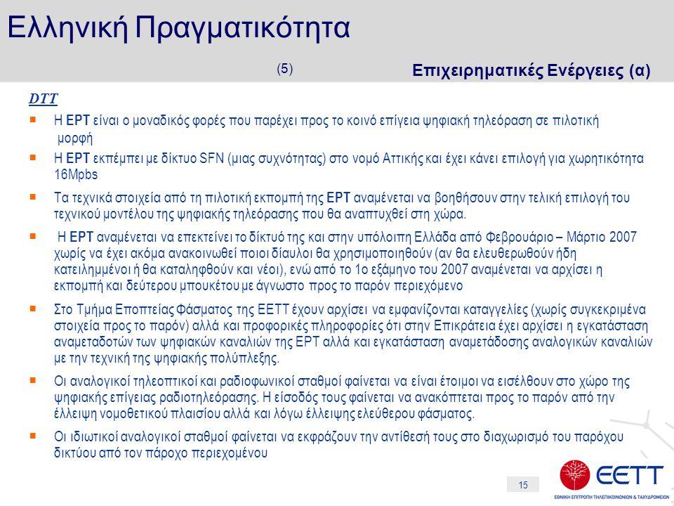 15 Ελληνική Πραγματικότητα (5) Επιχειρηματικές Ενέργειες (α) DΤT  Η ΕΡΤ είναι ο μοναδικός φορές που παρέχει προς το κοινό επίγεια ψηφιακή τηλεόραση σ