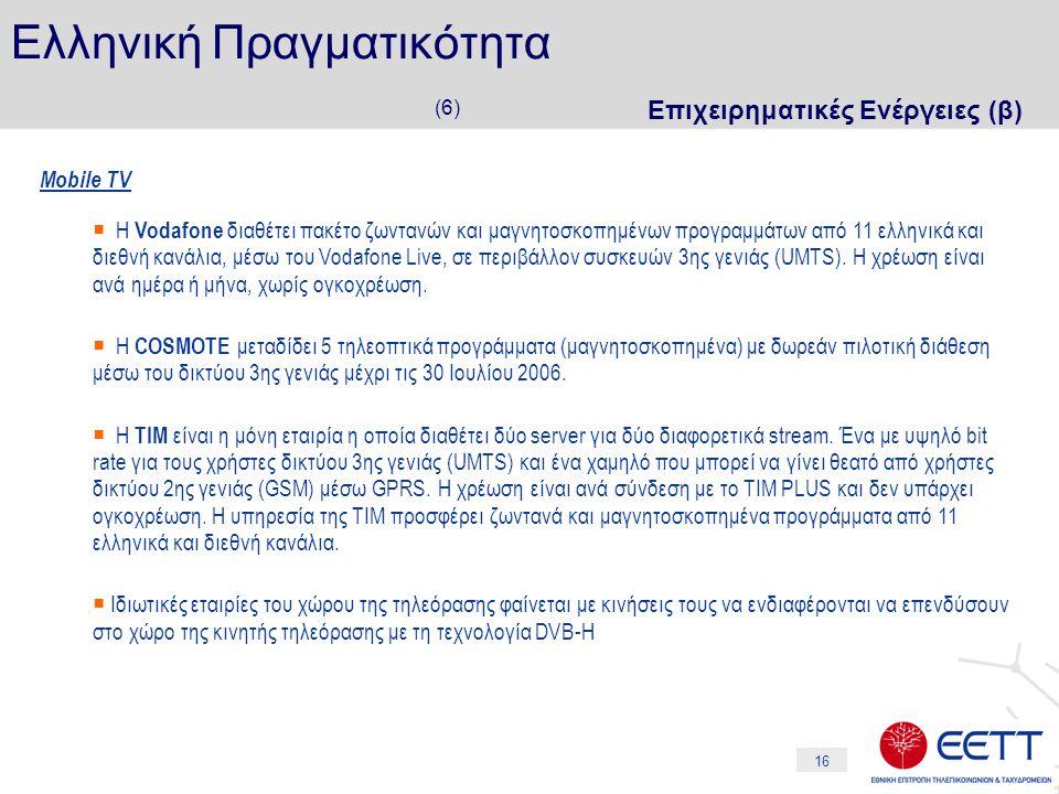 16 Mobile TV  Η Vodafone διαθέτει πακέτο ζωντανών και μαγνητοσκοπημένων προγραμμάτων από 11 ελληνικά και διεθνή κανάλια, μέσω του Vodafone Live, σε περιβάλλον συσκευών 3ης γενιάς (UMTS).