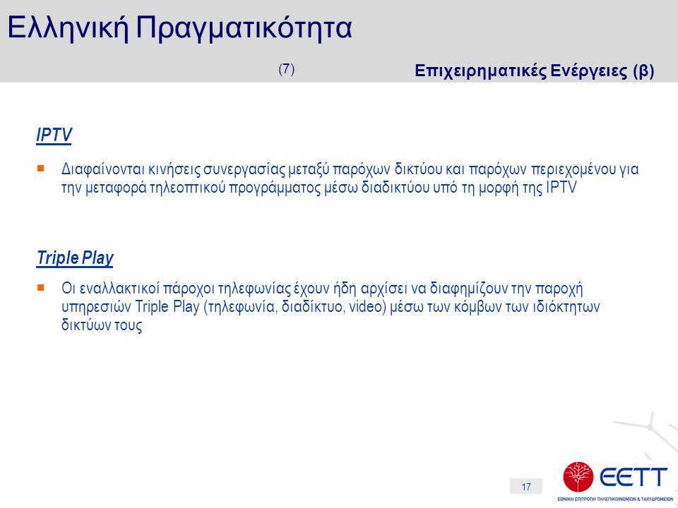 17 Ελληνική Πραγματικότητα (7) Επιχειρηματικές Ενέργειες (β) IPTV  Διαφαίνονται κινήσεις συνεργασίας μεταξύ παρόχων δικτύου και παρόχων περιεχομένου
