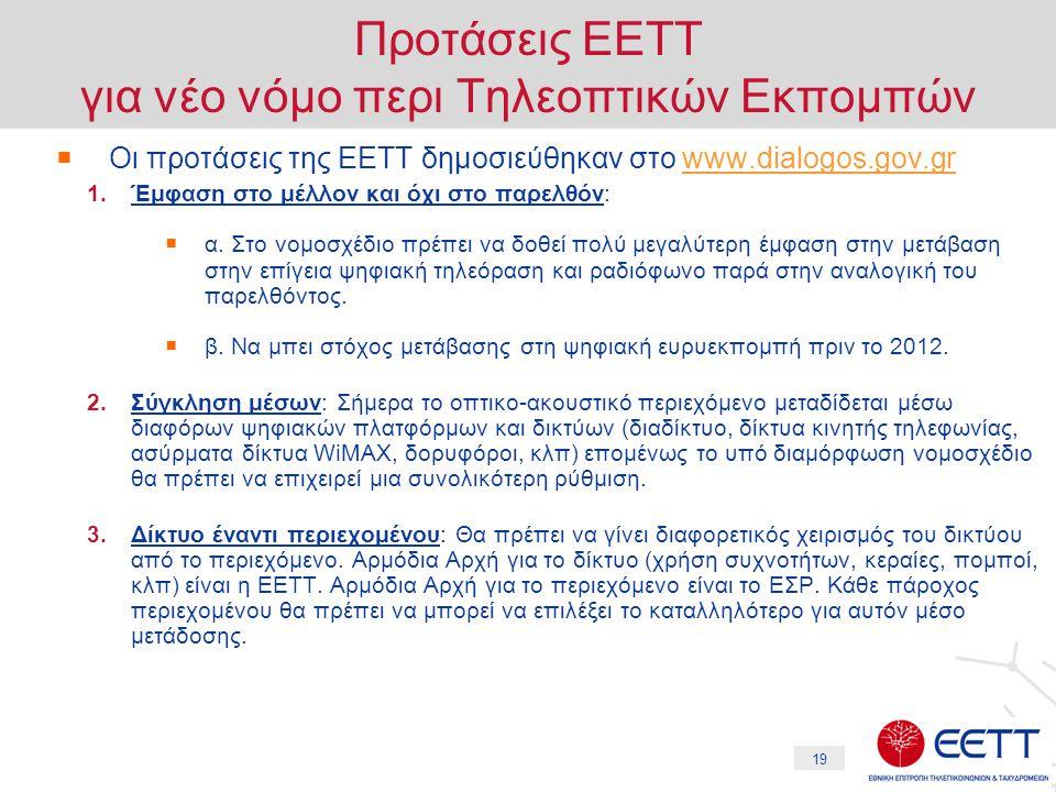 19 Προτάσεις ΕΕΤΤ για νέο νόμο περι Τηλεοπτικών Εκπομπών  Οι προτάσεις της ΕΕΤΤ δημοσιεύθηκαν στο www.dialogos.gov.grwww.dialogos.gov.gr 1.Έμφαση στο