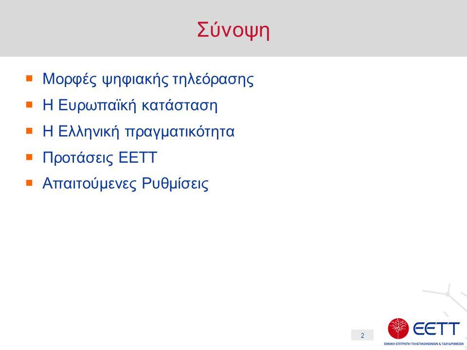 13 Ελληνική Πραγματικότητα (3) Ενέργειες Δημοσίων Φορέων (β)  Σύμφωνα με Νομικό του ΕΣΡ σε παρουσίαση στην 8η INFOCOM (Σεπτέμβριος 2006) * Η λύση διαχωρισμού αδειοδότησης παρόχου περιεχομένου (ΕΣΡ) από την αδειοδότηση παρόχου δικτύου (ΕΕΤΤ) δεν είναι δόκιμη καθώς το ΕΣΡ δεν θα ελέγχει τα τεχνικά χαρακτηριστικά εκπομπής οπότε δεν θα μπορεί να έχει και πλήρη έλεγχο * Το ισχύον νομοθετικό πλαίσιο είναι ανεπαρκές καθώς: Ο ν.