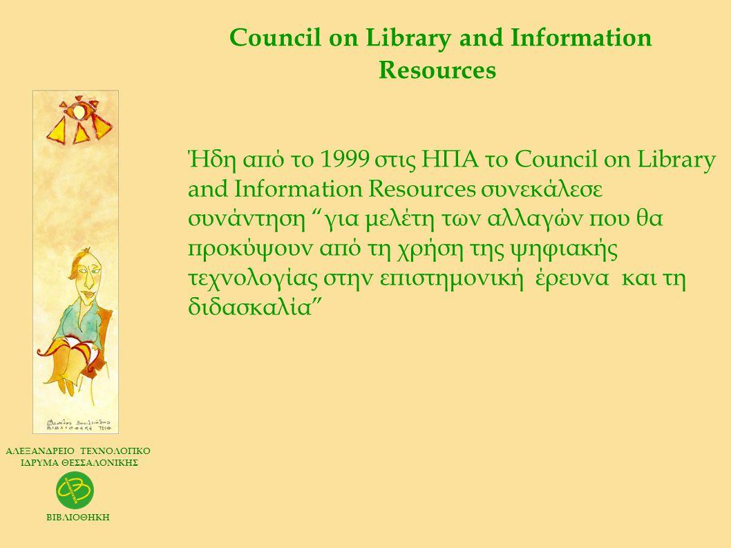 ΑΛΕΞΑΝΔΡΕΙΟ ΤΕΧΝΟΛΟΓΙΚΟ ΙΔΡΥΜΑ ΘΕΣΣΑΛΟΝΙΚΗΣ ΒΙΒΛΙΟΘΗΚΗ Council on Library and Information Resources Ήδη από το 1999 στις ΗΠΑ το Council on Library and