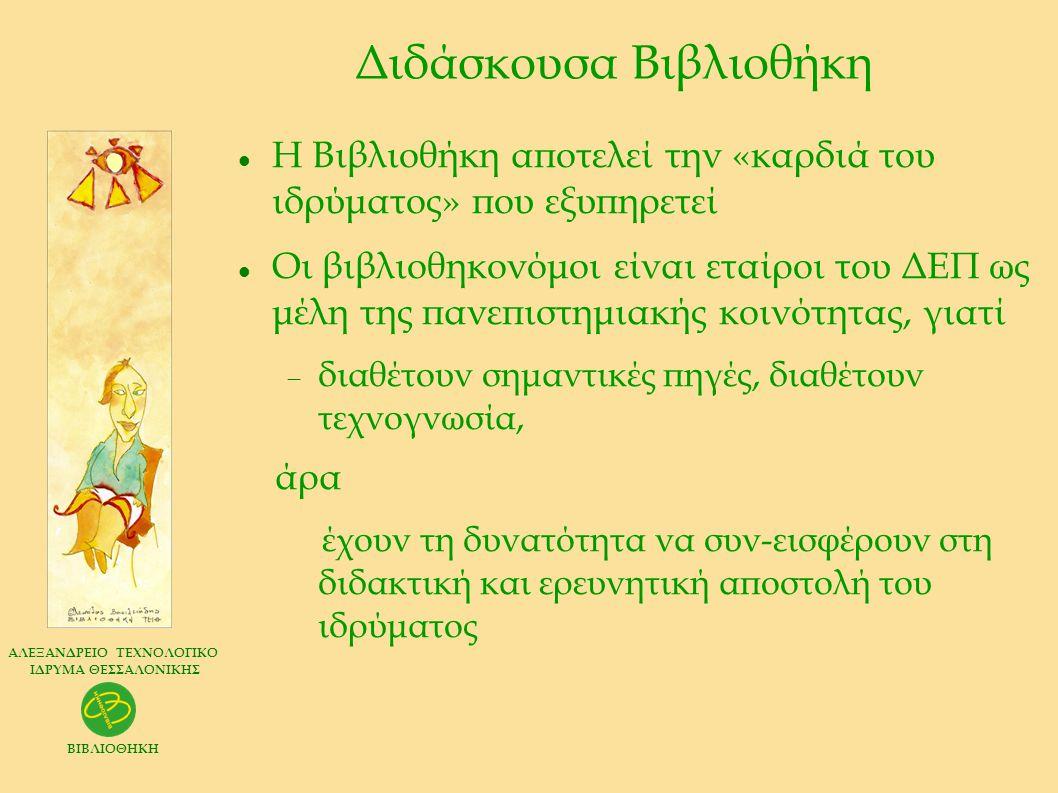 ΑΛΕΞΑΝΔΡΕΙΟ ΤΕΧΝΟΛΟΓΙΚΟ ΙΔΡΥΜΑ ΘΕΣΣΑΛΟΝΙΚΗΣ ΒΙΒΛΙΟΘΗΚΗ Διδάσκουσα Βιβλιοθήκη  Η Βιβλιοθήκη αποτελεί την «καρδιά του ιδρύματος» που εξυπηρετεί  Οι βι
