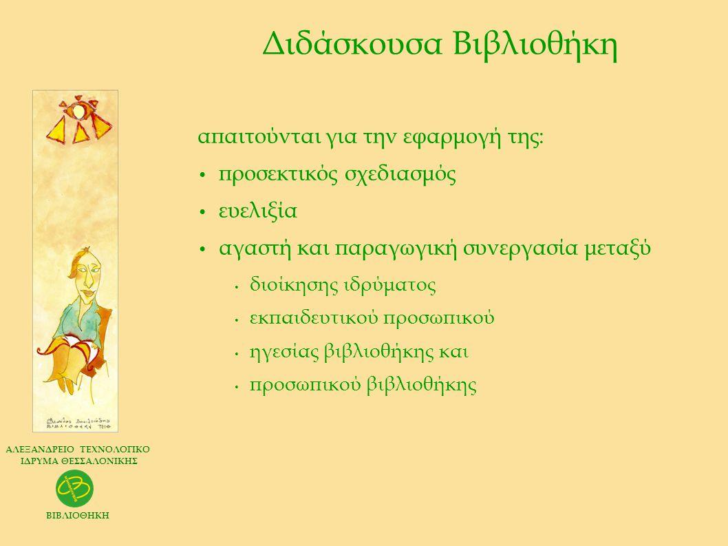 ΑΛΕΞΑΝΔΡΕΙΟ ΤΕΧΝΟΛΟΓΙΚΟ ΙΔΡΥΜΑ ΘΕΣΣΑΛΟΝΙΚΗΣ ΒΙΒΛΙΟΘΗΚΗ Διδάσκουσα Βιβλιοθήκη απαιτούνται για την εφαρμογή της: • προσεκτικός σχεδιασμός • ευελιξία • α