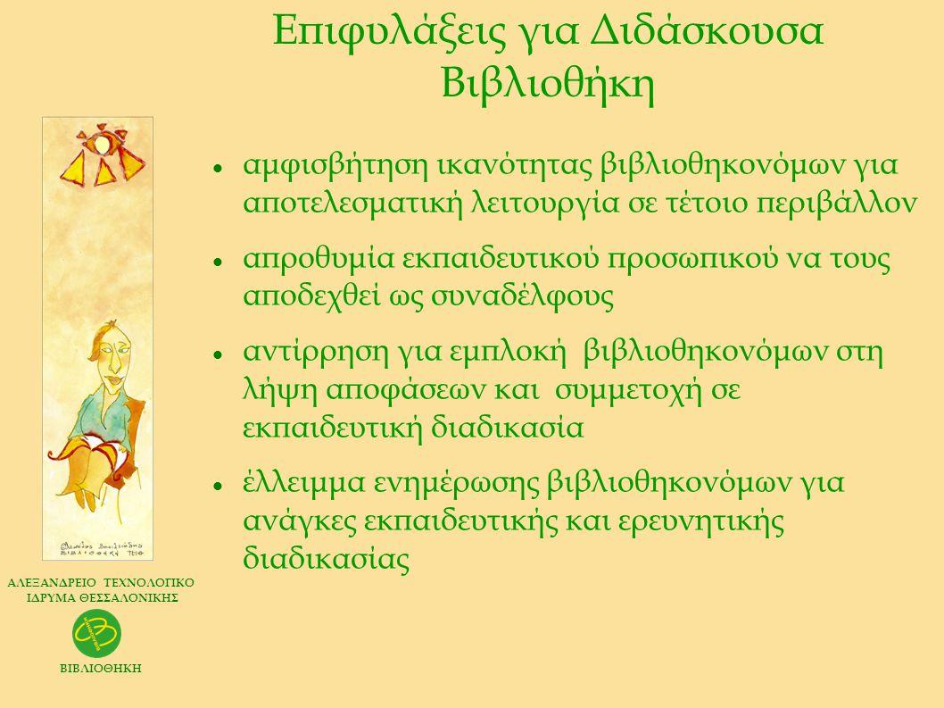 ΑΛΕΞΑΝΔΡΕΙΟ ΤΕΧΝΟΛΟΓΙΚΟ ΙΔΡΥΜΑ ΘΕΣΣΑΛΟΝΙΚΗΣ ΒΙΒΛΙΟΘΗΚΗ Επιφυλάξεις για Διδάσκουσα Βιβλιοθήκη  αμφισβήτηση ικανότητας βιβλιοθηκονόμων για αποτελεσματι